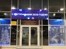 Над главным входом УО «Брестский государственный областной центр молодежного творчества» установлен светодиодный экран