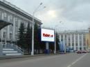 Уличный рекламный светодиодный экран в городе Кемерово.