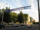"""Двухсторонняя светодиодная уличная видео перетяжка Palami-DoublePoster-LED установлена предприятием """"ПАЛАМИ"""" в г.Лида."""